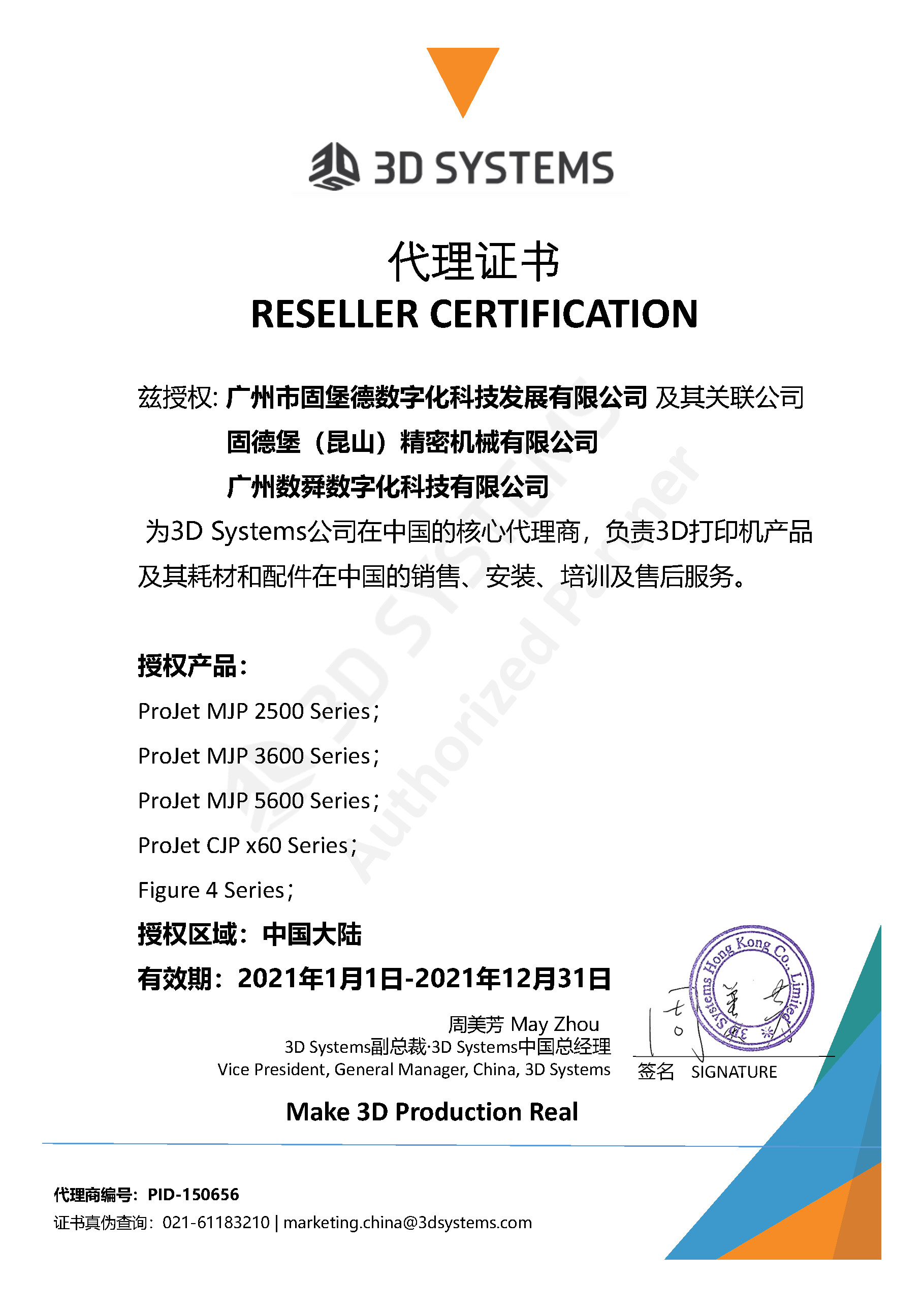 <span>2021年版-MR授权证书</span>